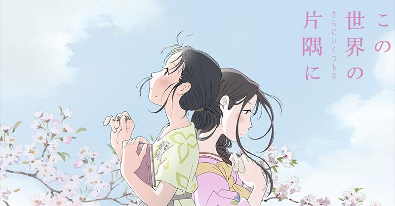 片渕須直監督 最新作『この世界の(さらにいくつもの)片隅に』コントレールが制作協力を行いました