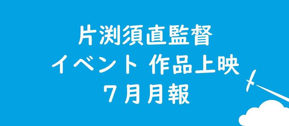 片渕須直監督のイベントや作品上映などに関してお知らせです