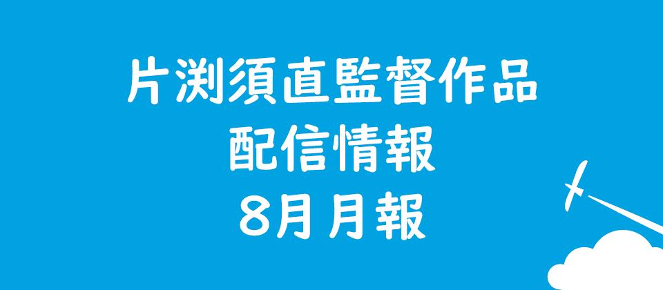 片渕須直監督作品の配信情報のお知らせです